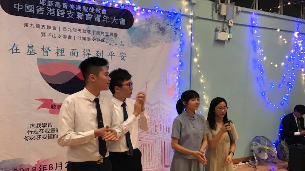 香港跨支聯會青年大會--獅子山支聯會見證分享
