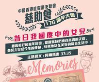 吐露港支聯會慈助會176年週年紀念大會