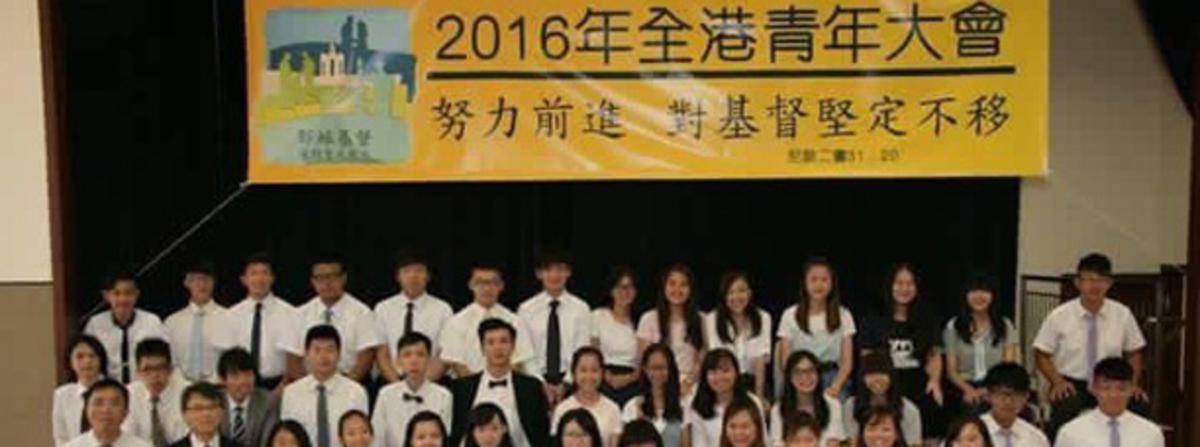 2016 青年大會感想及見證分享