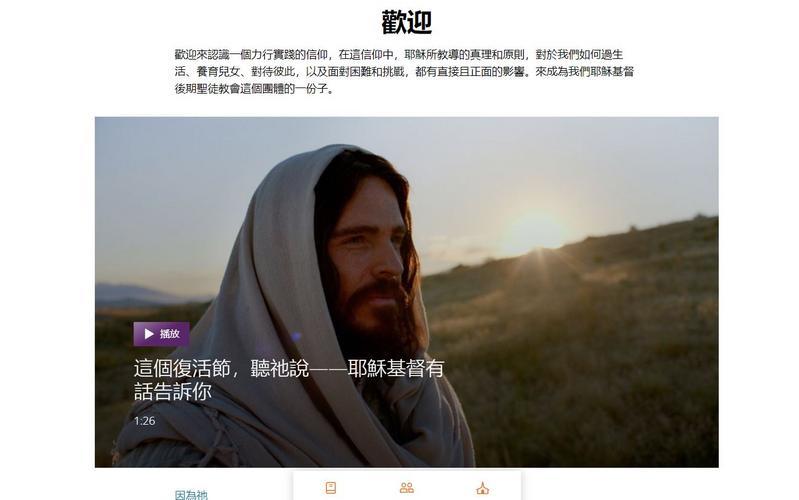 mormon.org/zho