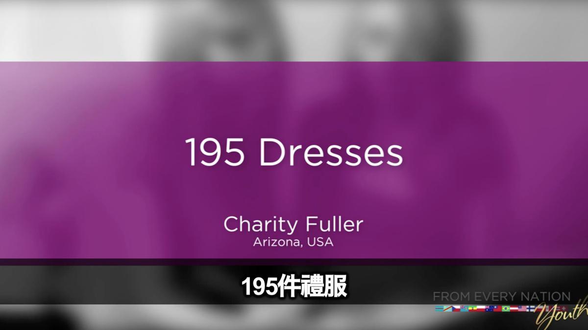 195件禮服
