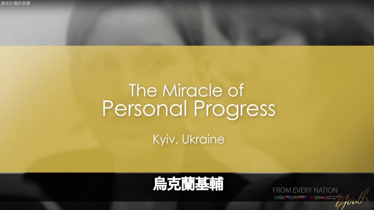 個人進步計畫的奇蹟