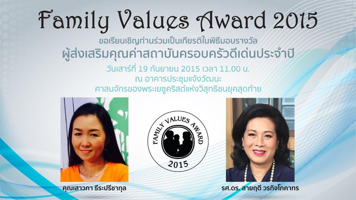 งานมอบรางวัลผู้ส่งเสริมคุณค่าสถาบันครอบครัวดีเด่นประจำปี 2558 หรือ Family Values Award 2015