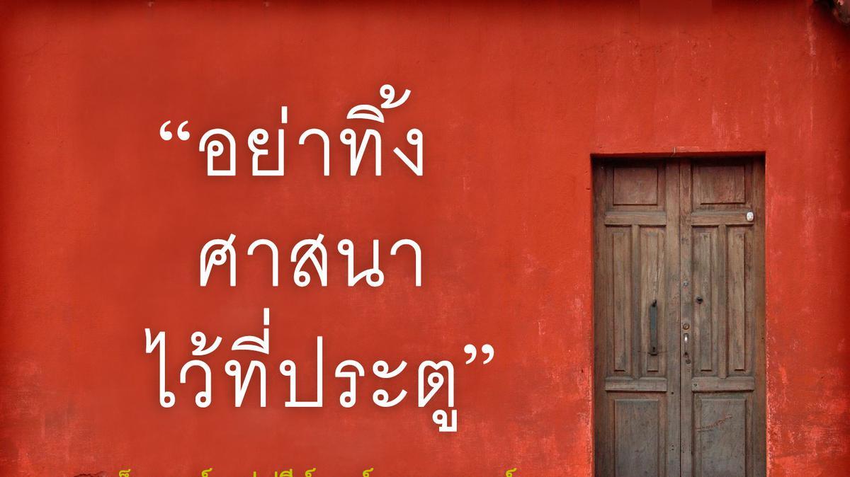 อย่าทิ้งศาสนาไว้ที่ประตู