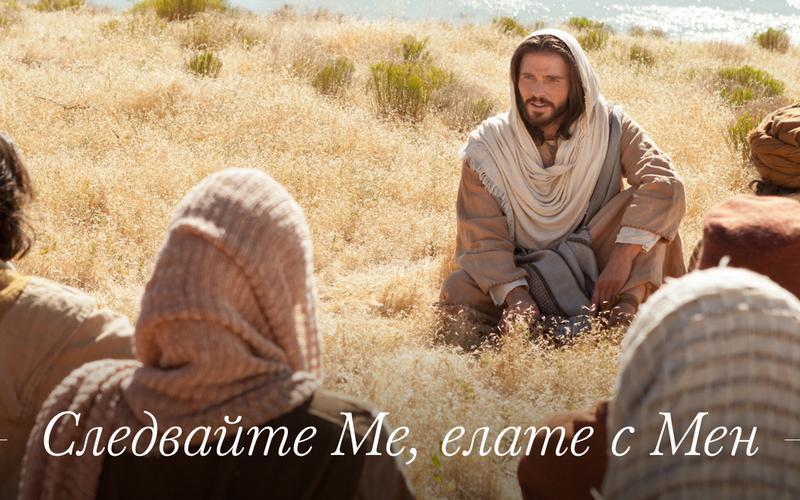 Следвайте Ме, елате с Мен