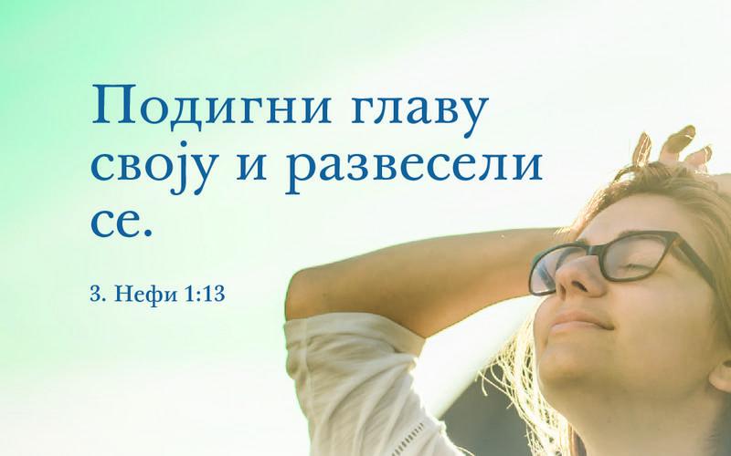 Мимови за Мормонову књигу