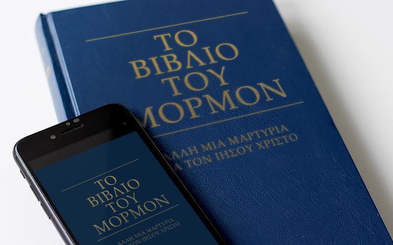Βιβλίο του Μόρμον