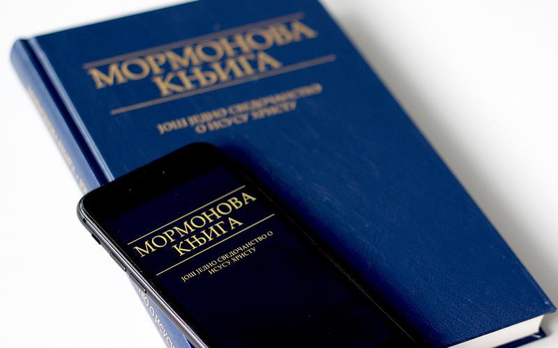 Мормонова књига