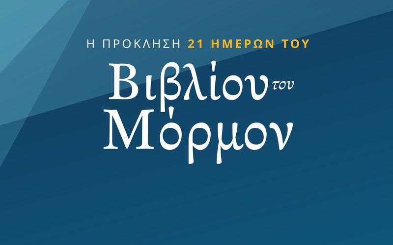 Το Βιβλίο του Μόρμον