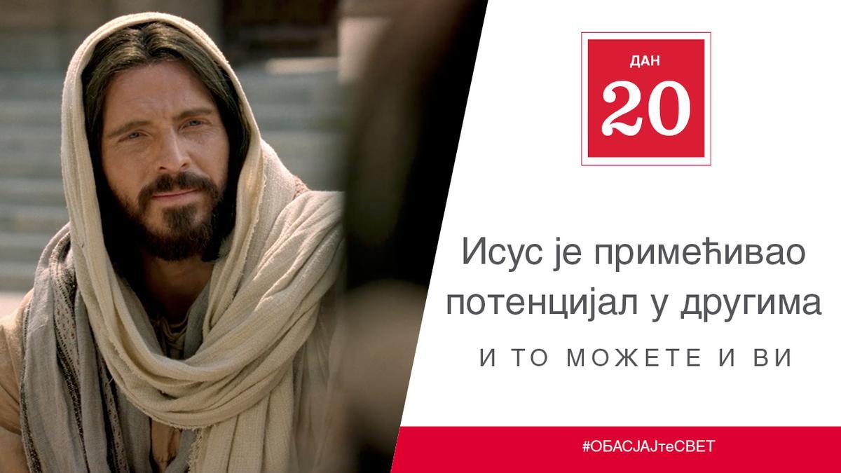 ДЕЦ. 20. - Исус је примећивао потенцијал у другима и то можете и ви