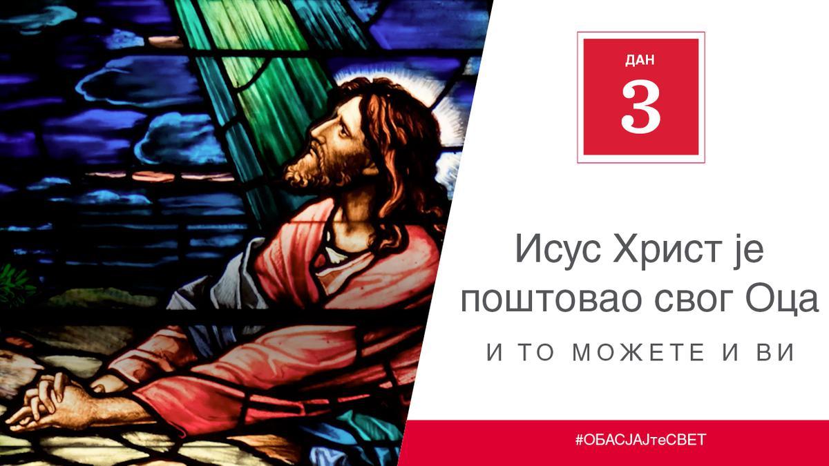 ДЕЦ. 3. - Исус Христ је поштовао свог Оца и то можете и ви