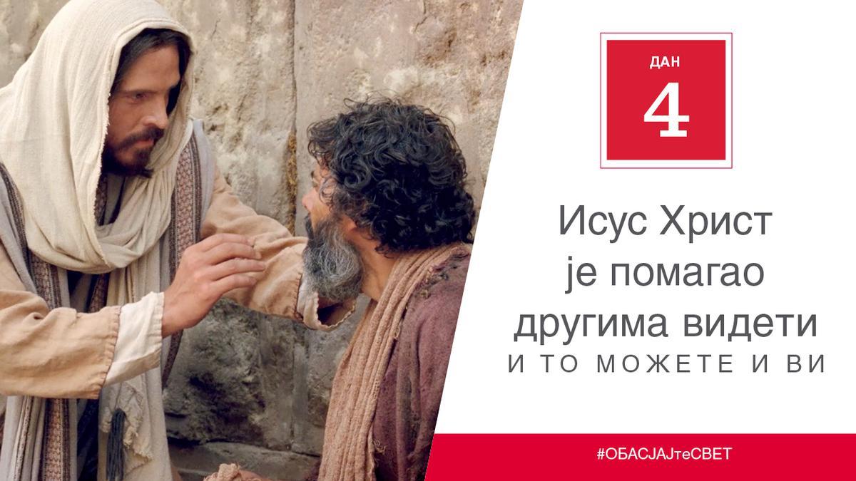ДЕЦ. 4. - Исус Христ је помагао другима да виде и то можете и ви