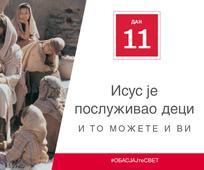 ДЕЦ. 11. - Исус је послуживао деци и то можете и ви