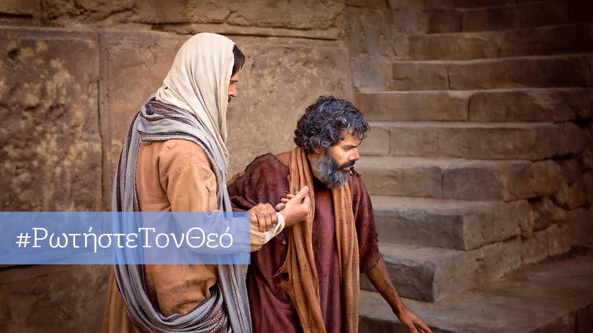 Ρωτήστε τον Θεό – Πώς μπορείτε να βρείτε απαντήσεις, όταν αγωνίζεστε με την πίστη σας;