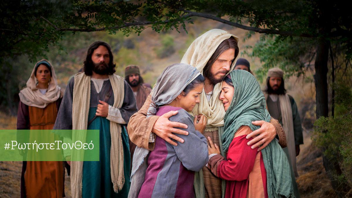 Οι δοκιμασίες και η αντίθεση μπορούν να μας βοηθήσουν να αναπτυχθούμε προς αυτό που θέλει να γίνουμε ο Επουράνιος Πατέρας μας.