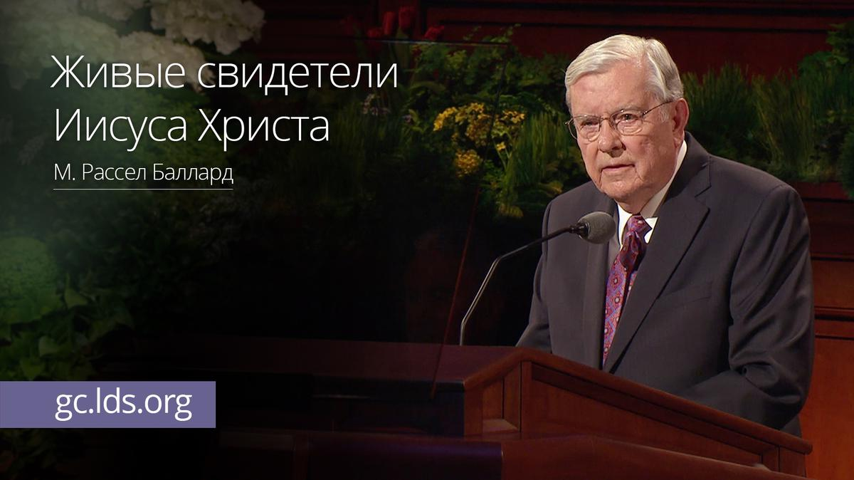 Живые свидетели Иисуса Христа – Старейшина Баллард