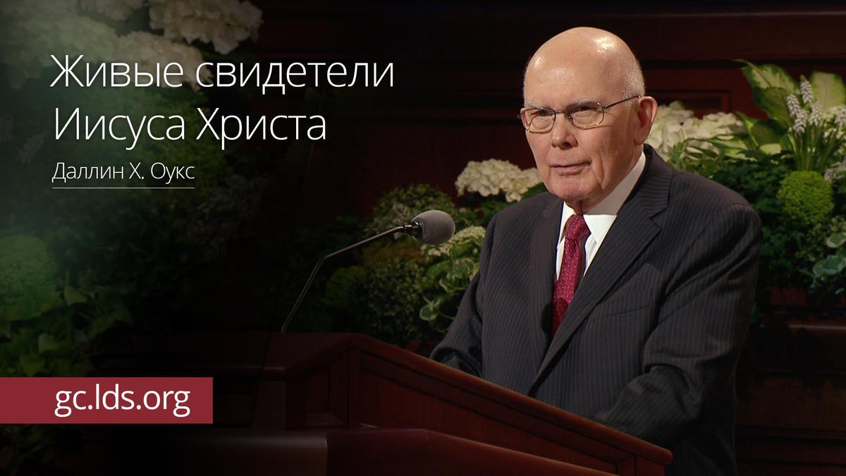 Живые свидетели Иисуса Христа – Старейшина Оукс