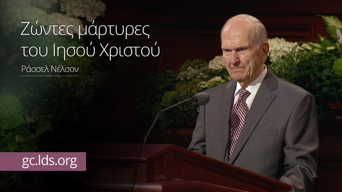 Ζώντες μάρτυρες του Ιησού Χριστού -- Πρόεδρος Νέλσον