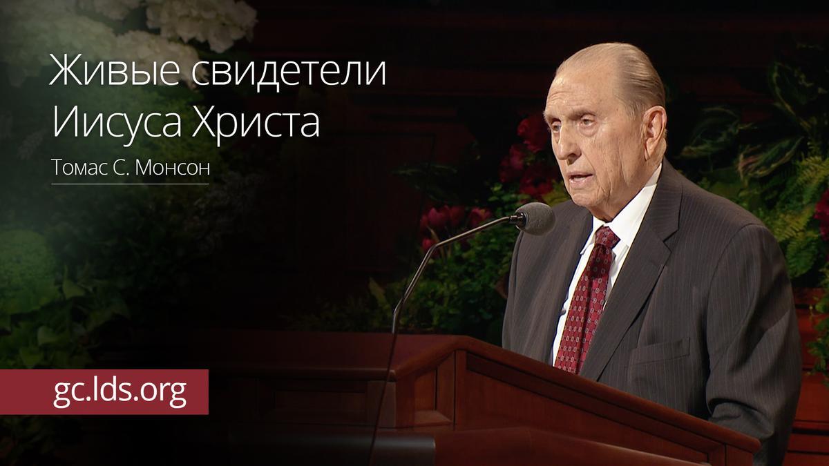 Живые свидетели Иисуса Христа – Президент Монсон