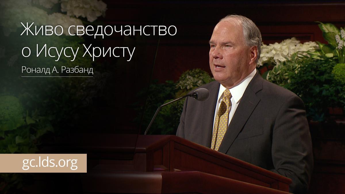 Живо сведочанство о Исусу Христу - cтарешина Разбaнд