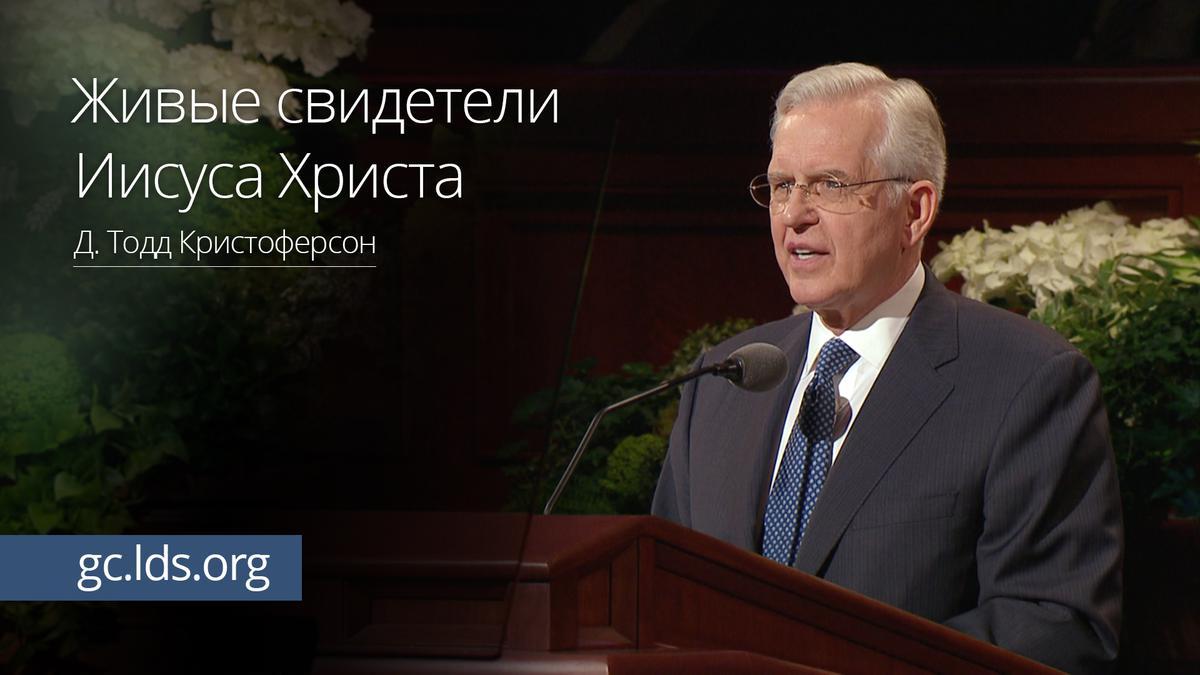 Живые свидетели Иисуса Христа – Старейшина Кристоферсон