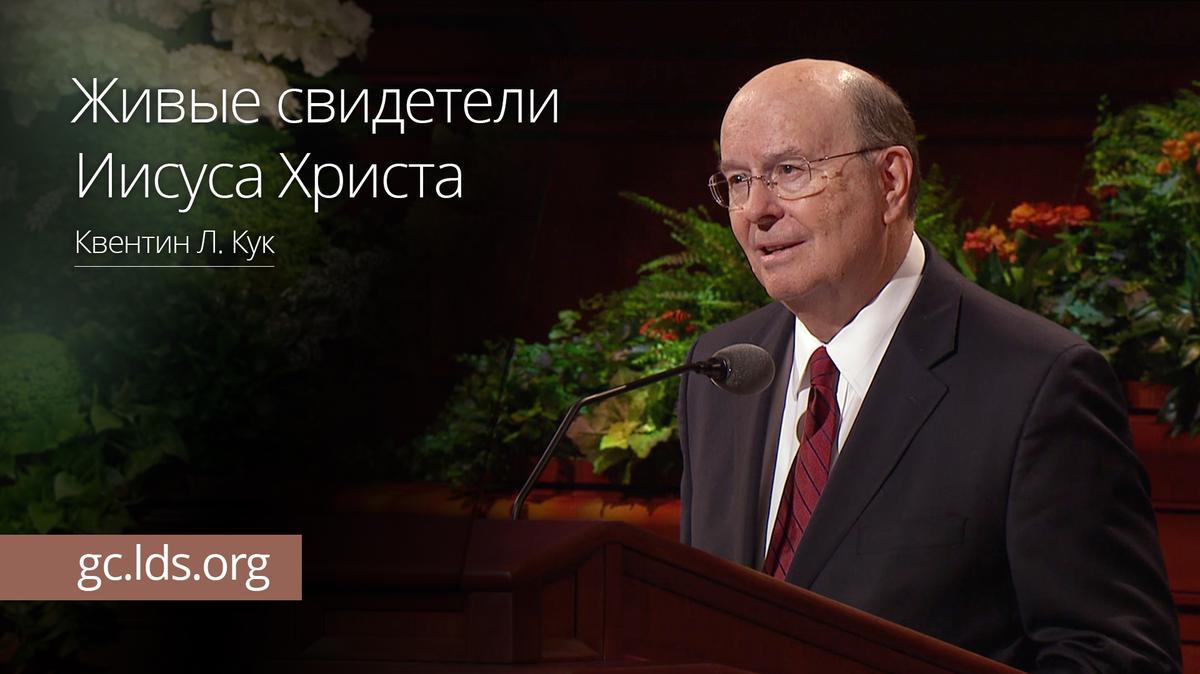 Живые свидетели Иисуса Христа – Старейшина Кук