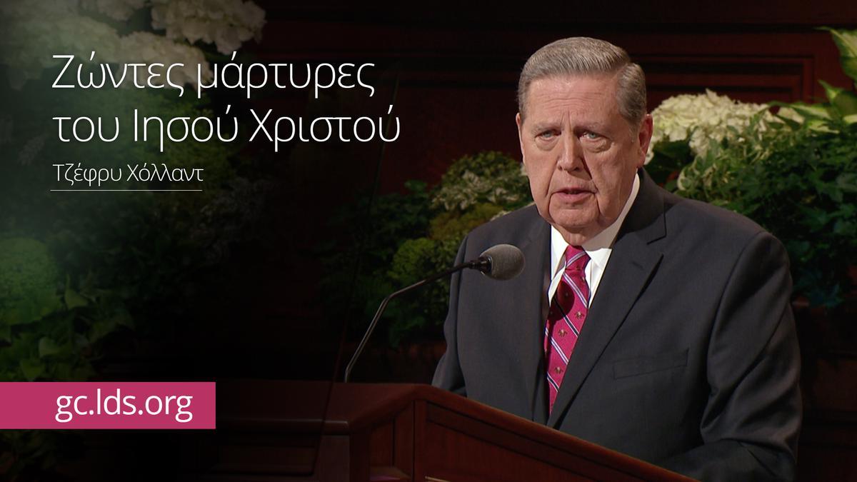 Ζώντες μάρτυρες του Ιησού Χριστού -- Πρεσβύτερο Χόλλαντ