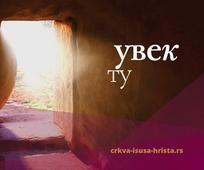 """Мормонска васкршња иницијатива подсећа да је Исус Христ """"Увек ту"""""""
