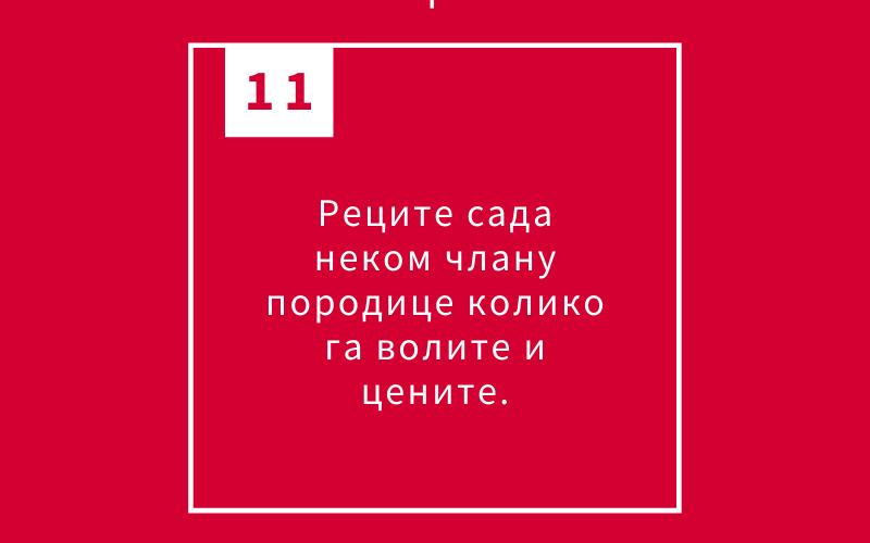 ДЕЦЕМБАР 2019. #ОбасјајтеСвет