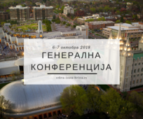 Генерална Конференција Октобар 2018