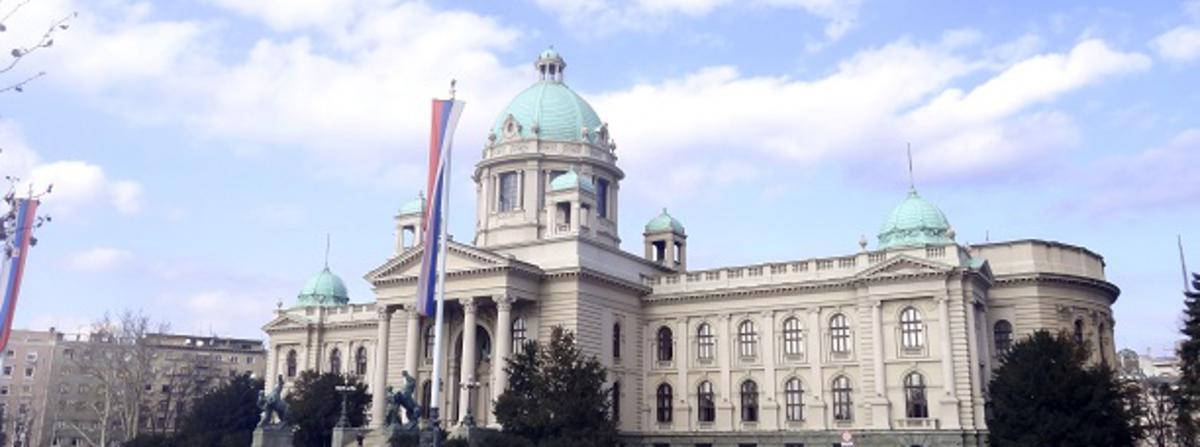 Србија