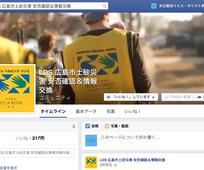 広島 災害 Facebook