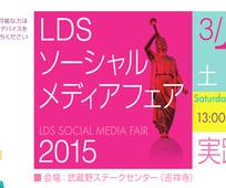 LDSソーシャルメディアフェア2015<実践編>