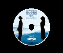 2013SMYCのDVDについて