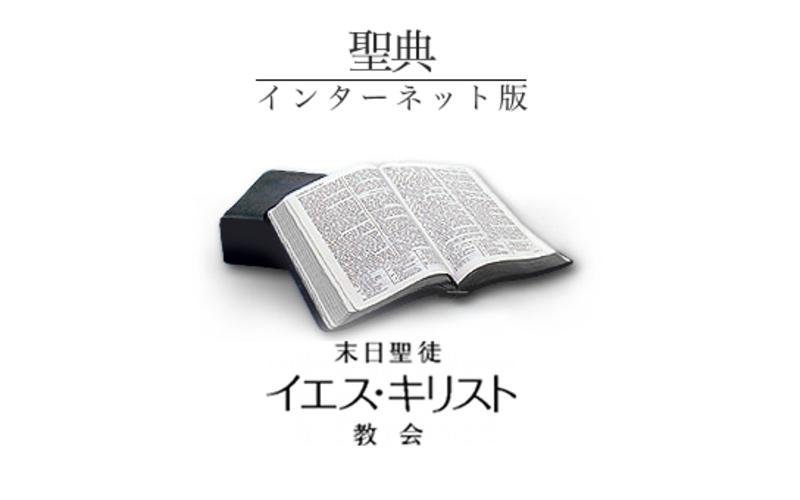 オンラインの聖典(日本語)
