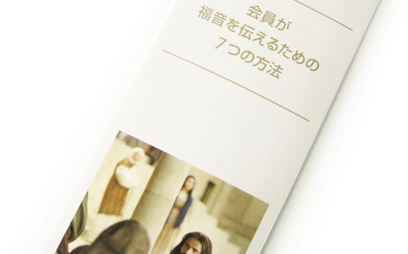 会員伝道パンフレット | Invite Pamphlet