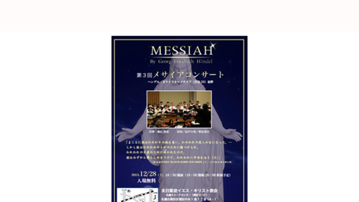 札幌ステーク 第三回メサイヤコンサート