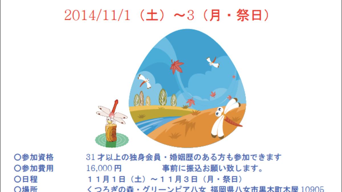 福岡よかとこカンファレンス