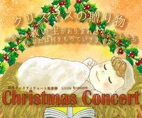 クリスマスコンサート2016