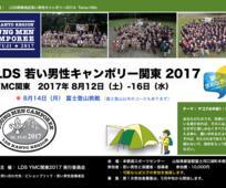 LDS若い男性キャンポリー関東2017