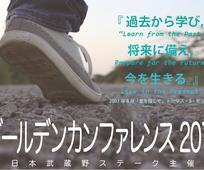ゴールデンカンファレンス2015ー日本武蔵野ステーク