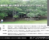 LDS関東地区若い男性キャンポリー2014