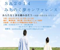 SA2014みちのく夢カンファレンス
