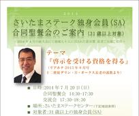 saitama-sacrament20140720-2.png