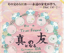 saitama-stake-conference.png