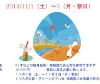 yokato-sa-conference2014-teaser.png