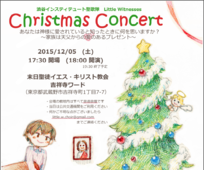 little-witnesses-christmas-concert-2015.png
