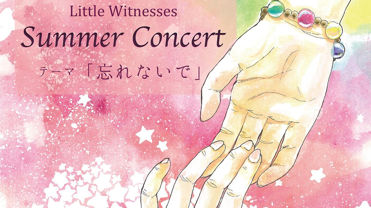 Little Witnesses Summer Concert 開催のお知らせ