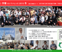 signlanguage-conference-winter-2015.png