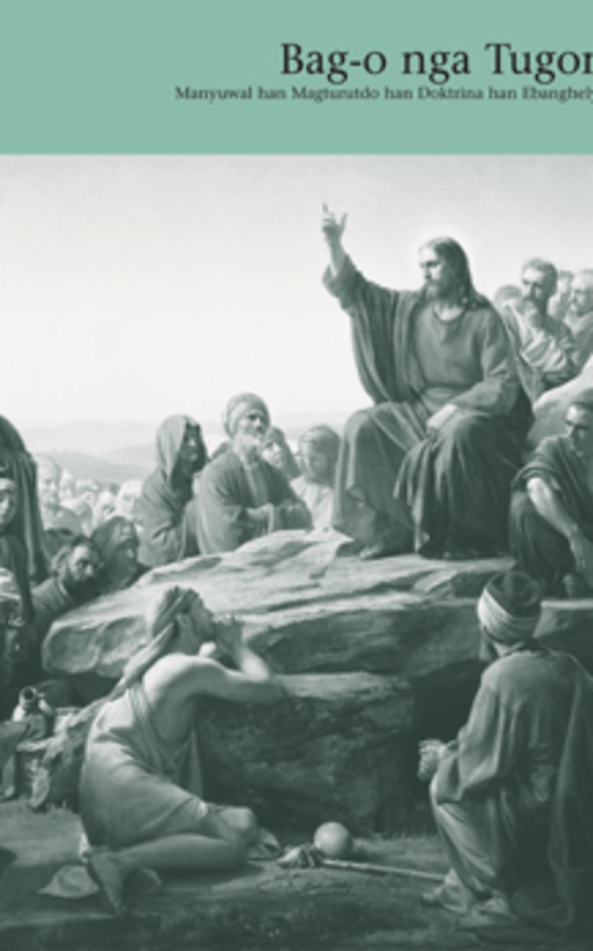 新約聖書教師用テキスト